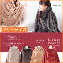 Blanko 蓄熱ルームポンチョ 鹿の子織 フランネル フリーサイズ FRRP-01 送料無料 着る毛布 ルームウェア かわいい も…