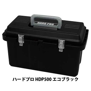【送料無料】アイリスオーヤマ ハードプロ HDP500 HDP-500 エコブラック 黒【工具箱 工具入れ 工具ケース ツールボックス ツールケース 道具入れ 道具箱 収納ケース 収納ボックス】[在庫処分]