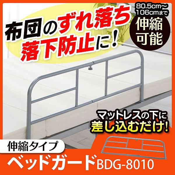 ベッドガード サイドガード ロング ≪伸縮タイプ≫ BDG-8010送料無料 ベッドフェンス 伸縮 ベッドガード サイドガード ベットガード ベッド ガード 転落防止 落下防止