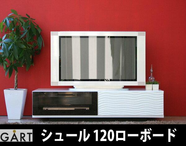 【送料無料】【TD】シュール 120ローボード SULE120 テレビ台 AVボード TV台 テレビボード 【代引不可】【ガルト】【取寄せ品】