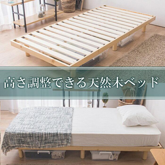 【あす楽対応】ベッド シングル 木製 すのこ 高さ2段階 天然木 すのこベッド送料無料 高さ調整 天然木パイン材 フロアベッド ローベッド 木製 シンプル 耐荷重200kg ホワイト・ナチュラル・ウォルナット シングルベッド 北欧 一人暮らし【D】【拡販】新生活