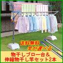 【あす楽対応】布団干し ステンレス もの干しブロー台 セット SMS-169R送料無料 アイリスオーヤマ 物干し 物干し竿 洗…