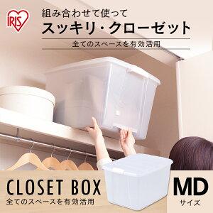 クローゼットボックス ナチュラル MCB-MD クリアケース 押入れ収納 クローゼット収納 クリア収納 クリアボックス 収納ケース 収納ボックス 衣装ケース 収納 衣類収納 フタ付き プラスチック