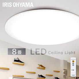 送料無料 ≪5年保障≫ LEDシーリングライト 8畳 調光 4000lm CL8D-5.0 アイリスオーヤマ シーリングライト ライト シーリング LED 家電 照明 家電照明 リビング ひとり暮らし 省エネ ホワイト コンパクト[cpir]