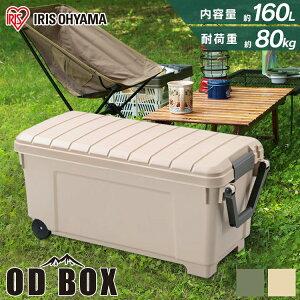 OD BOX ODB-1000 ベージュ カーキ 収納 ボックス 防災グッズ 防災用品 OD BOX ケース 物入れ 台 ふた付 蓋 移動 キャンプ BBQ アイリスオーヤマ