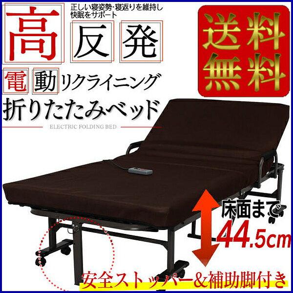 折りたたみベッド 電動 シングル アイリスオーヤマ OTB-KDH 送料無料 折りたたみベッド ベッド 電動ベッド 折り畳みベッド リクライニングベッド ハイタイプ 完成品 組立不要 跳ね上がり防止の補助脚付 介護