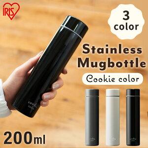 水筒 ステンレスボトル 200ml ステンレスケータイボトルミニ クッキーカラー SBC-S200 バニラ ブラックココア ゴマ ステンレス ミニ コンパクト 水筒 すいとう レジャー ランチ お弁当 オフィス