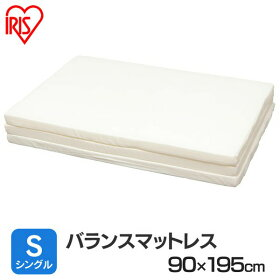 バランスマットレスシングルMTRB-S送料無料高反発マットレスシングル三つ折り3つ折りウレタン敷き布団マットベッド寝具かためふつうアイリスオーヤマ