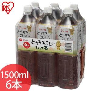 とうもろこしのひげ茶 1500ml×6本(シュリンクパック) アイリスオーヤマ お茶 飲み物 ドリンク とうもろこし コーン ひげ茶 美容 健康