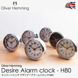 【TD】オリバーヘミングデザイナーアラームクロックH80(NT) Oliver Hemming Desire Alarm clock H80 H80S20WR H80S26B H80S41L H80S41WB H80S53W H80SSTAT 455200L1-455200L6 目覚まし時計 置時計 おしゃれ 卓上 インテリア【取り寄せ品】