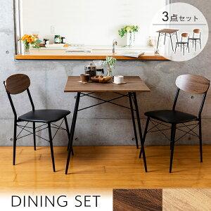 [着後レビューでモコモコタオルプレゼント] ダイニングテーブル 3点セット 2人掛け 北欧風 STDSET-3テーブル チェア 机 椅子 スチールダイニングセット 食卓 生活家具 耐久性 木目調 ダイニン