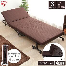 [着後レビューでソフトバスケットをプレゼント] 折り畳みベッド シングル ベッド コンパクト OTB-BR アイリスオーヤマ 送料無料 リクライニング 折りたたみ 折り畳み おしゃれ 簡易ベット 折りたたみベッド