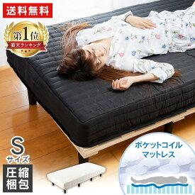 [着後レビューでソフトバスケットをプレゼント] 脚付きマットレス シングル S AATM-S マットレス すのこベッド ベッド マットレス付 ポケットコイルマットレス おしゃれ 脚付き 圧縮梱包 寝具 通気性 簡単組立【D】
