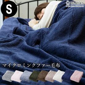毛布 シングル マイクロミンクファー 140×200cm CGMBS14200送料無料 軽い 軽量 洗える マイクロファイバー かわいい おしゃれ あったか もこもこ 冬 マイクロファイバー毛布 あったか寝具 寝具 ふわふわ おしゃれ【D】