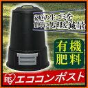 エココンポスト IC-160 ブラック 送料無料 コンポスト 容器 ゴミ処理 堆肥作り 脱臭 防臭 有機肥料 容器 家庭菜園 肥…