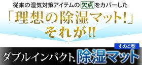 【送料無料】テイジンTEIJINすのこ型除湿マットダブルインパクトDI0420BE-10帝人Teijin【D】【12SS】