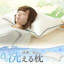 洗えるウォッシャブル枕 43×63cm アイボリー 送料無料 枕 ピロー 枕 洗える枕 洗えるピロー 清潔 枕洗える 枕清潔 清…