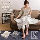 mofua natural 日本製 三河木綿ふんわりやさしいガーゼケット Qひざ掛け タオルケット ブランケット 布団 風よけ クォ…