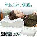 【在庫限り】枕 まくら 低反発 CGTT-3D-5332 低反発スラブ枕 むれにくい スラブ枕 ホワイト 枕 まくら マクラ ピロー …