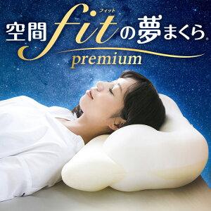 もっ ちり フィット 夢枕