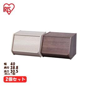 【送料無料】キッチン収納 収納ボックス フタ付き【2個セット】木製積み重ねボックス スタックボックス 扉付き 幅40cm 収納ケース 木製ラック 前開き アイリスオーヤマ STB-400D・ナチュラル×2個・ブラウン×2個・ナチュラル1ブラウン1【D】扉ありタイプ[irispoint]