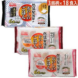パックご飯 低温製法米のおいしいごはん 3銘柄食べくらべ18パックセット ごはん パック パックご飯  レトルト ごはん パックごはん レトルトご飯 ご飯 国産米 ゆめぴりか こしひかり あきた