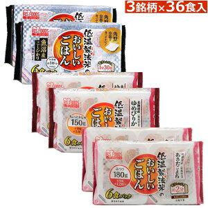 パックご飯 低温製法米のおいしいごはん 3銘柄食べくらべ36パックセット ごはん パック パックご飯  レトルト ごはん パックごはん レトルトご飯 ご飯 国産米 ゆめぴりか こしひかり あきた