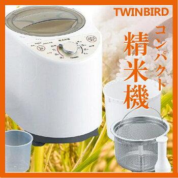 【送料無料】新コンパクト精米器ツインバード〔TWINBIRD〕精米御膳白MR-E500W【DC】【限定】