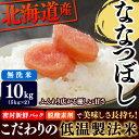 低温製法米 無洗米 ななつぼし 10kg(5kg×2)■5kg×2袋でお届けいたします!送料無料/とがずに炊ける/栄養成分たっぷり/節水/旨味成分/経済的/【S...