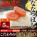 【送料無料】<白米>低温製法米 北海道産ななつぼし 5kg[白米/密封パック/鮮度こだわり/美味しさ長持ち12ヵ月]【SB】【RCP】【28年産】