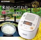 送料無料米屋の旨みIHジャー炊飯器5.5合ERC-IB50-Wアイリスオーヤマ