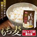 もち麦 600g(50g×12袋) スーパーフード もちむぎ食物繊維 雑穀 穀物 リッチもち麦 アイリスフーズ【zp2】【pup】[c…