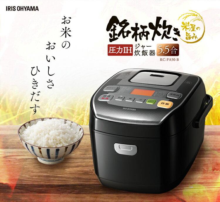 送料無料 米屋の旨み 銘柄炊き 圧力IHジャー炊飯器 5.5合 RC-PA50-B ブラック アイリスオーヤマ[cpir]iriscoupon