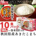 低温製法米のおいしいごはん 秋田県産あきたこまち 180g×10パック送料無料 パックご飯 パックごはん レトルトご飯 レ…