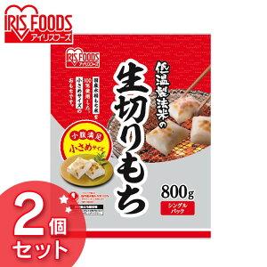 【2個セット】低温製法米の生きりもち ハーフカットサイズ 800g おもち お餅 国産 食品 モチ mochi moti 切り餅 切餅 なま キリモチ 個梱包 低温製法米の生きりもち きりもち 切りもち きり餅 切