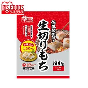 低温製法米の生きりもち ハーフカットサイズ 800g おもち お餅 国産 食品 モチ mochi moti 切り餅 切餅 なま キリモチ 個梱包 低温製法米の生きりもち きりもち 切りもち きり餅 切もち アイリス