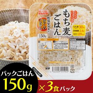 もち麦 パック 低温製法米のおいしいごはん もち麦ごはん角型150g×3パックごはん パック もち麦 パックご飯  レトルト ごはん パックごはん レトルトご飯 ご飯 150g