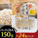 [P10倍★9/2am9:59迄]【1ケースでお届け!】低温製法米のおいしいごはん もち麦ごはん角型150g×24パック パックごは…