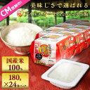 低温製法米のおいしいごはん 180g×24パック 低温製法米 ごはん 180g パックまい パックご飯 パックごはん レトルトご…