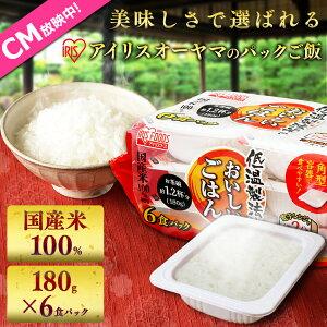パックご飯 低温製法米のおいしいごはん 180g×6パックごはん パック 180g パックご飯  レトルト ごはん パックごはん レトルトご飯 ご飯 非常食 防災 角型 アイリスフーズ