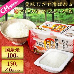 パックご飯 低温製法米のおいしいごはん 国産米100% 150g×6食パックごはん パック 150g パックご飯  レトルト ごはん パックごはん レトルトご飯 ご飯 国産米 アイリスフーズ