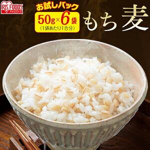 もち麦50g×6袋 もち麦 もちむぎ モチムギ 餅ムギ スーパーフード 食物繊維 雑穀 穀物 リッチもち麦 アイリスオーヤマ