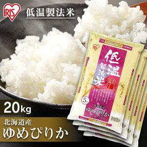 白米 米 20kg (5kg×4) 北海道産 ゆめぴりか 【令和2年産】送料無料 低温製法米 精米 お米 20キロ ユメピリカ ご飯 アイリスオーヤマ ごはん アイリスフーズ