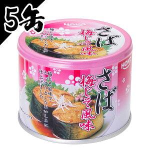 【5個セット】サバ缶 梅しそ 190g サバ缶 缶詰 かんづめ さば缶 サバ さば 国産 缶詰 保存食 非常食 備蓄
