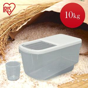 米びつ 10kg用 PRS-10 ホワイト米びつ 10kg 米櫃 お米ストッカー ライスストッカー お米ケース 10キロ用 軽量カップ付き お米入れ アイリスオーヤマ[cpir]