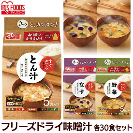 【30食セット】すぐおいしい 味噌汁 味噌汁 フリーズドライ 送料無料 みそ汁 とん汁 豚汁 茄子 なす ナス 野菜 アイリスフーズ