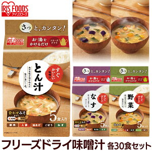 【同種30食セット】すぐおいしい 味噌汁 味噌汁 フリーズドライ みそ汁 トン汁 豚汁 茄子 なす ナス 野菜 アイリスフーズ