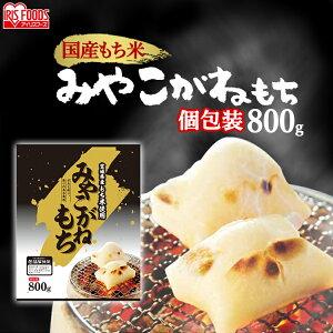 宮城県産みやこがねもち 800g餅 個包装 低温製法米の生切りもち 宮城県産みやこがね切餅 モチ もち おもち お餅 オモチ 切り餅 きりもち みやこがね 切餅 角餅 生切りもち 生切り餅 アイリス