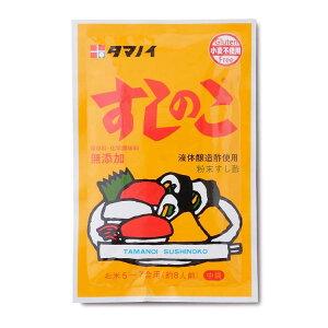 すしのこ 75g 粉末すし酢 寿司の子 スシノコ 酢飯 すし飯 寿司飯 おすし お寿司 ちらし寿司 ちらし チラシ すし スシ