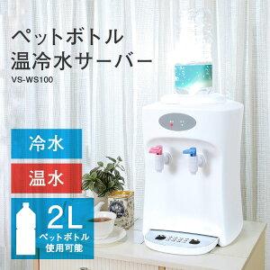 ウォーターサーバー ペットボトル対応 温冷水サーバー ホワイト IWS-100送料無料 サーバー ペットボトル 500ml 2L 温水 冷水 ホット コールド お湯 水 ウォーターサーバー コンパクト ベルソス